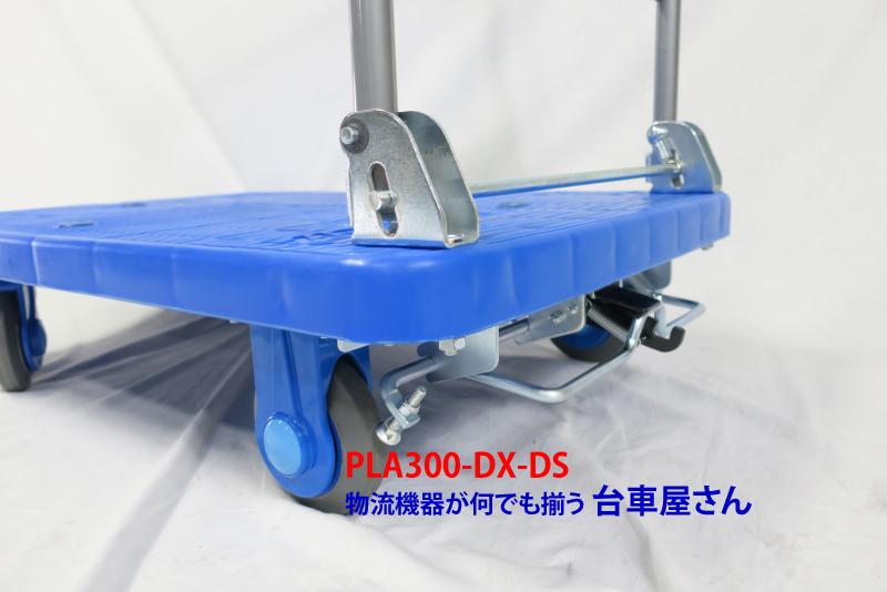 カナツー// プラスチック静音台車 PLA300-DX ハンドル折りたたみ式//